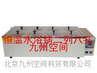 二列八孔恒温水浴槽/实验室水浴锅