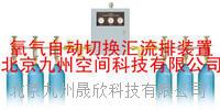 北京氧气自动切换汇流排 JZ-15