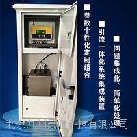 北京柜式水質分析測定儀 JZ-SFZ