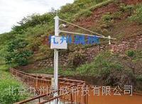 北京雷達水位監測設備 JZ-SWZ