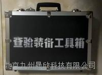 北京便攜查驗設備 JZ-BXC
