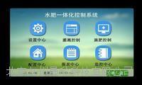 北京市水肥一體化灌溉係統 JZ-SXW