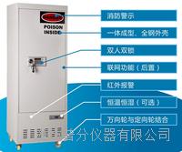 危險化學品試劑儲存柜 LBS-DT-050