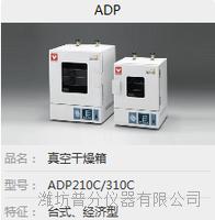 台式真空幹燥箱 ADP210C/310C