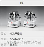 冷凍幹燥機 DC41A/41B