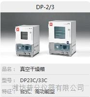 台式真空幹燥箱 DP23C/33C