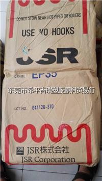 JSR EPR T7881F EPDM 日本 JSR EPR T7881F EPDM