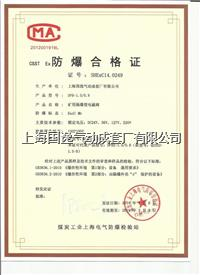 防爆电磁阀,Q25D-20B  上海国逸气动成套厂 021-63060127 防爆电磁阀,Q25D-20B  上海国逸气动成套厂 021-63060127