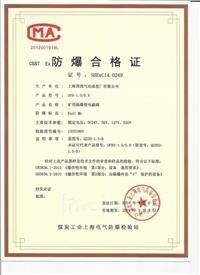 煤安证,矿用防爆证书,一区防爆证书DFB-1.5  021-63060127 煤安证,矿用防爆证书,一区防爆证书DFB-1.5