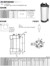 ZH200X300,ZH150X250,ZH100X150,ZH80X150,ZH60X100,ZH40X40 气液转换器 上海国逸气动 ZH200X300,ZH150X250,ZH100X150,ZH80X150,ZH60X100,ZH