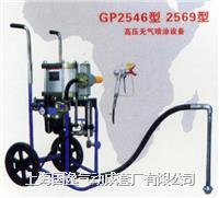 高压无气喷涂机 GP1234,GP2546,GP2045  上海国逸气动成套厂 021-63060127 GP1234,GP2546,GP2045
