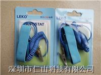 防静电静电环 有绳防静电手腕带、无绳防静电手腕带