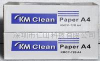 无尘打印纸 A4无尘打印纸   KM净化打印纸