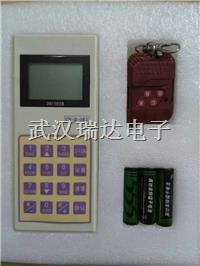 电子地衡遥控器