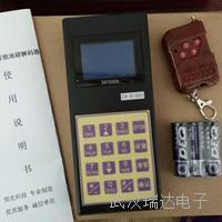 大庆市数字磅遥控器厂家