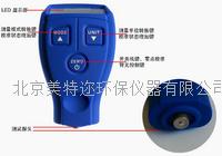 MT-5371汽车漆膜测厚仪高精度现货厂家直销供应批发零售