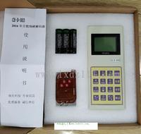 淮南不接線磅秤遙控器 無線型-地磅遙控器