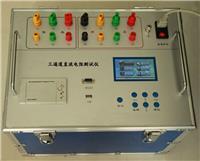 SG3320三通道助磁直阻測試儀  SG3320