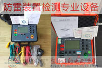 SG3000防雷接地電阻測試儀_防雷裝置檢測設備