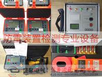 防雷環路電阻測試儀_防雷裝置檢測設備儀器