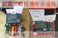 防雷絕緣電阻測試儀_防雷檢測儀器設備