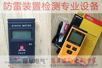 防雷靜電電位測試儀_防雷裝置檢測設備