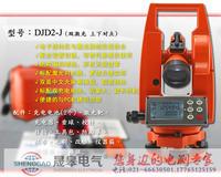 經緯儀/防雷檢測設備 DJD2-J