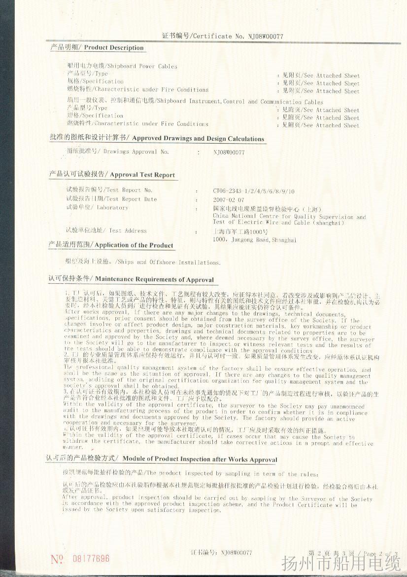 CCS证书1