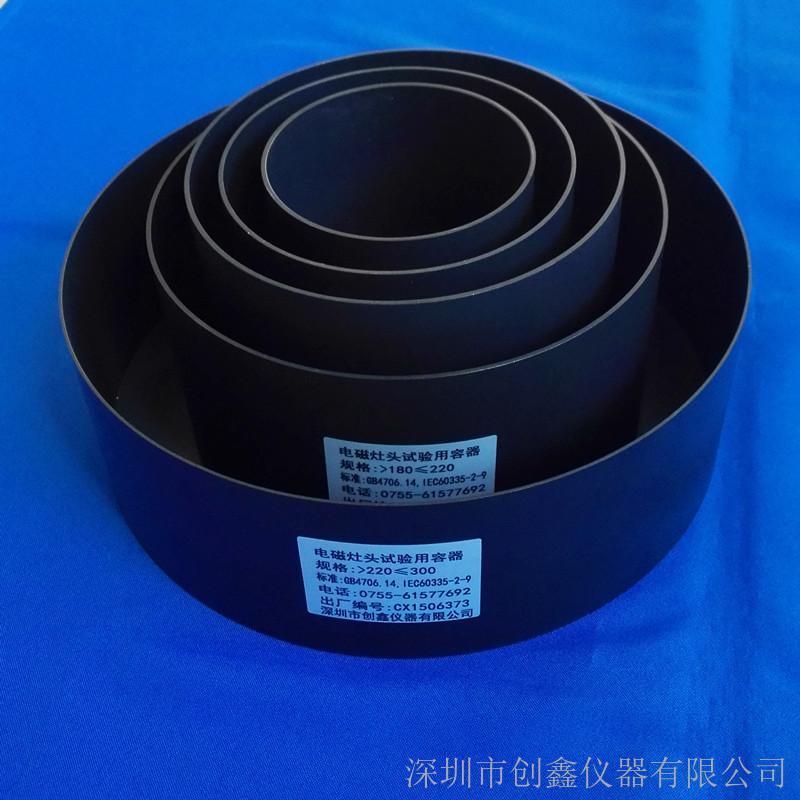 电磁灶头试验用容器、能效测试标准锅