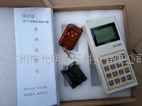 遙控地磅干擾器 免安裝CH-D-003地磅干擾器