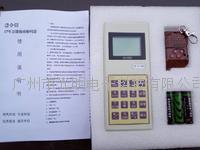 泊頭市無線遙控電子秤遙控器 CH-D-003