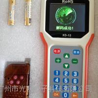 江蘇揚州地磅萬能遙控器視頻