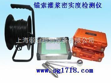 SBA-HTF锚索灌浆密实度检测仪