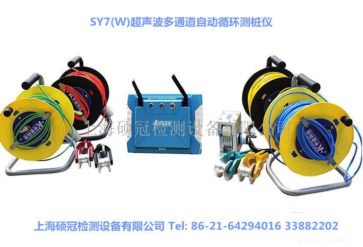 多跨孔超声波桩基自动测试仪