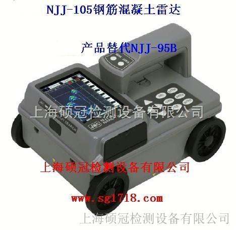 NJJ-105钢筋混凝土雷达检测仪