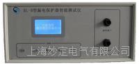 漏電保護器測試儀