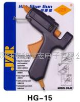 JZR熱熔膠槍 JZR  HG-15