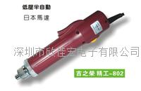 JZR-802精工電批
