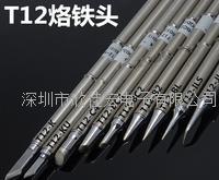 臺灣HAKKO無鉛烙鐵頭T12系列