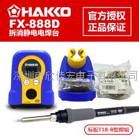 FX-888D無鉛焊臺