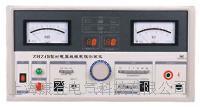 耐電壓絕緣電阻測試儀 ZHZ4B