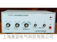 RT9605型直流電阻箱測試專用恒流源