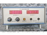 FY93a直流電流源+RT100電流比較儀量程擴展器