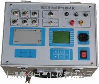 高壓開關動特性測試儀 KD-16