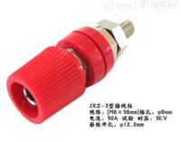 JXZ-50A接线柱 JXZ-3(50A)