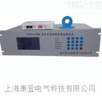 HDGC3962 直流系统绝缘在线监测装置