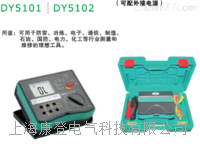DY5103 数字式绝缘电阻多功能测试仪