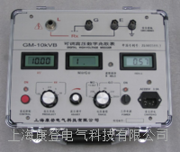 GM-10kV可調超高壓數字兆歐表 GM-10kV