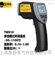TM910多功能红外测温仪 TM910