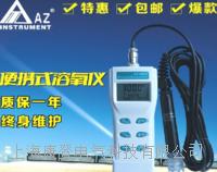 数显溶氧计 AZ-8403